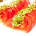 キウイのドレッシングでトマトサラダ