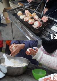 OSC 肉巻きおにぎり キャンプ BBQ
