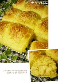 ブリオッシュ生地でココナッツちぎりパン