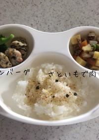 離乳食完了期☆鶏ミンチハンバーグ