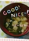 基本の味❁はんぺんと法蓮草のすまし汁❁