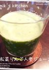 小松菜りんご人参ジュース*低速ジューサー