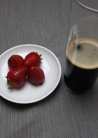 凄く合う!黒ビールを苺で!