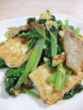 小松菜と豆腐のチャンプル☆