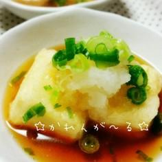 麺つゆで簡単♡揚げ出し豆腐♡