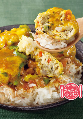 ひろうすの和風カレー丼