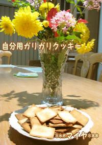 自分用:生おからで簡単ガリガリクッキー