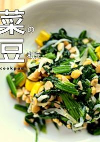 野菜の納豆和え