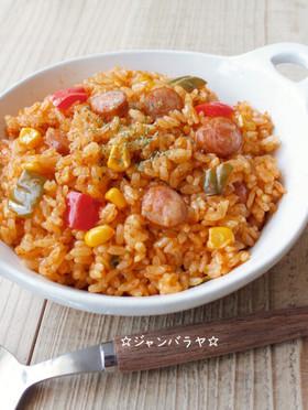 ジャンバラヤ☆〜炊飯器使用〜