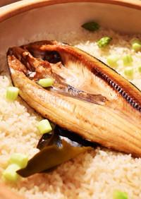 塩焼きホッケとアスパラの土鍋炊き込みご飯