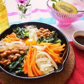 スキレットで香ばしい納豆と野菜のビビンバ