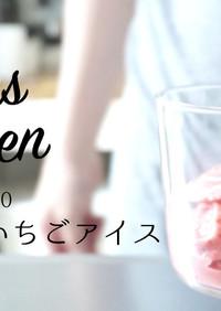 【簡単メニュー】気仙沼いちごアイス