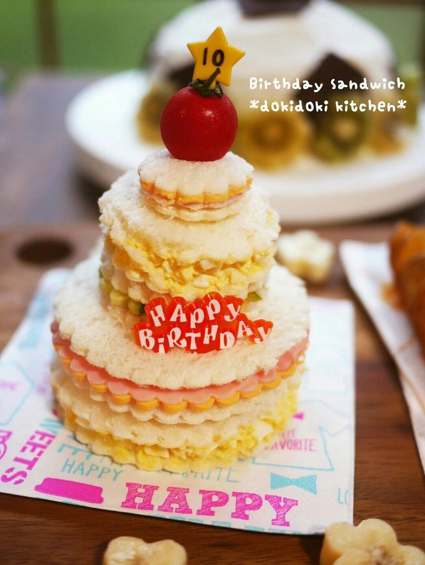 誕生日のお祝いに♡バースデーサンドイッチ