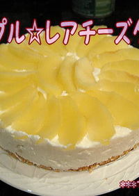 低カロダイエット中でも♡レアチーズケーキ