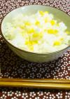 レンジでトウモロコシ御飯(茶碗6杯分)