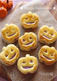 ジャク・オー・ランタン♪紫芋クリームパイ