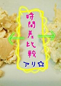 ♡レンジで簡単☆お豆腐の水切りのやり方♡