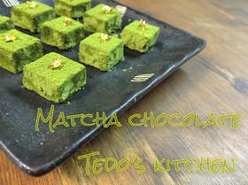抹茶の生チョコの作り方