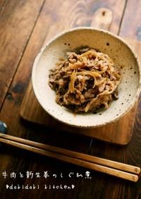作り置き♡牛肉と新生姜のしぐれ煮