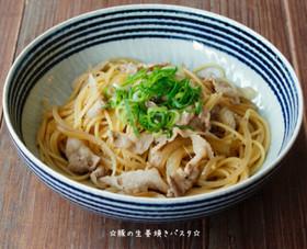 ☆豚の生姜焼きパスタ☆