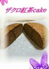♡ザクロ紅茶♡炊飯器ケーキ♡