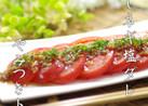簡単▶▶焦がしネギ塩ダレでやみつきトマト