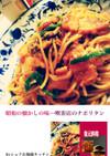 昭和の懐かしの味…喫茶店のナポリタン