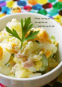 卵いっぱいのポテトサラダ