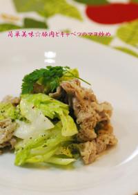 簡単美味☆豚肉とキャベツのマヨ炒め