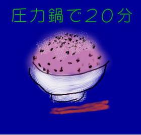 約20分でお赤飯(圧力鍋)