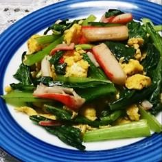 カニカマ*卵*小松菜の3色炒め
