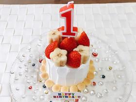 1歳の誕生日☆  離乳食バースデーケーキ