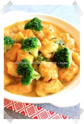 ✿鶏胸とブロッコリーのカレークリーム煮✿