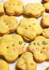 *犬用かぼちゃクッキー*