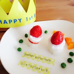 1歳 離乳食バースディケーキ♡