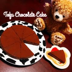 材料5つ♡簡単♡豆腐チョコレートケーキ♡