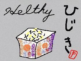 京都のおばんざい★わが家風⑤『ひじき豆』