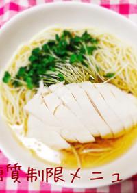 糖質ゼロ麺で簡単さっぱり冷麺
