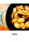 STAUB: 手羽元とたまごの親子煮