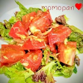 サッパリ❗ トマトサラダ