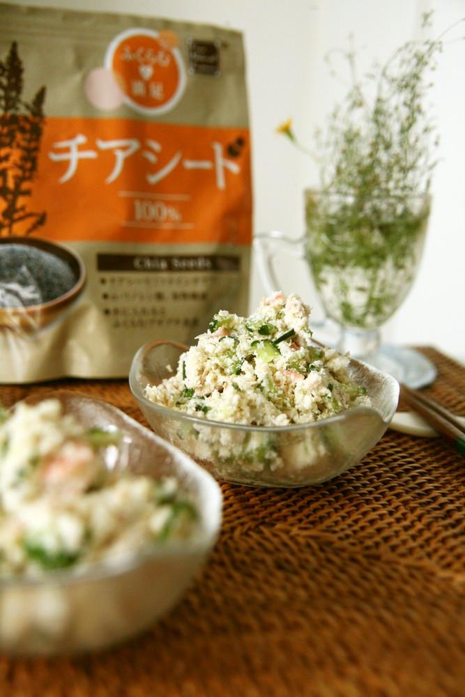 チアシードとおからの海の幸サラダ☆