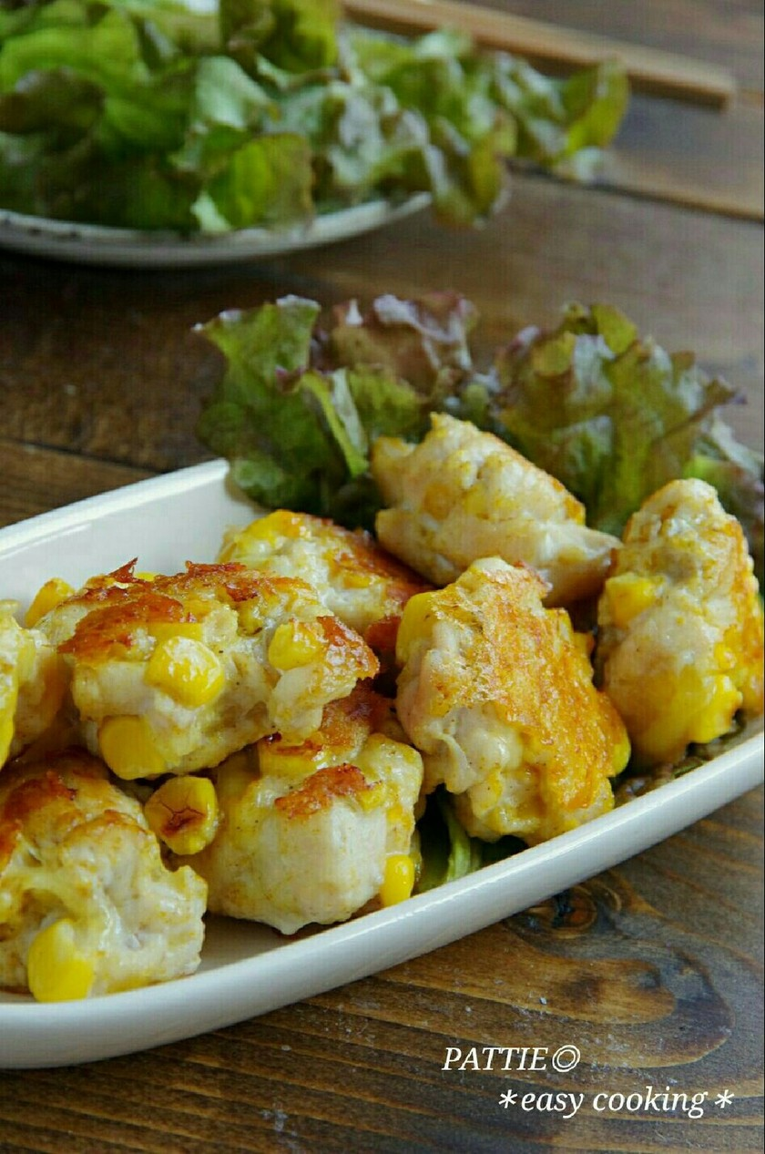 ☆簡単☆コーンとカレーの鶏の丸め焼き