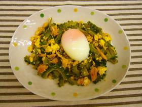 ゴーヤとツナと卵のチャンプル