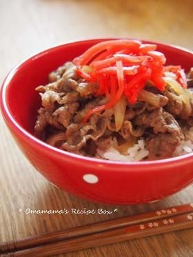 Omamama家の牛丼