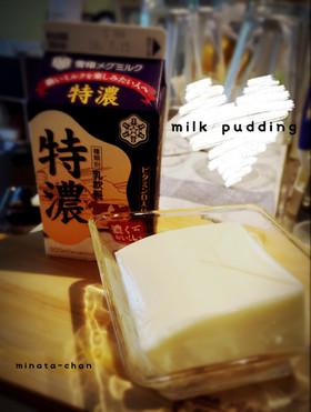 簡単!牛乳パックそのまま濃厚ミルクプリン
