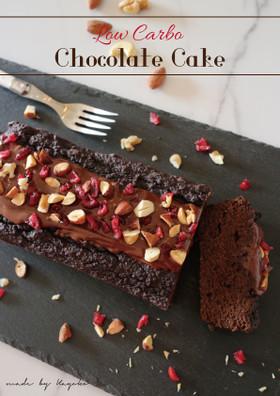 糖質制限:綺麗になれるチョコレートケーキ