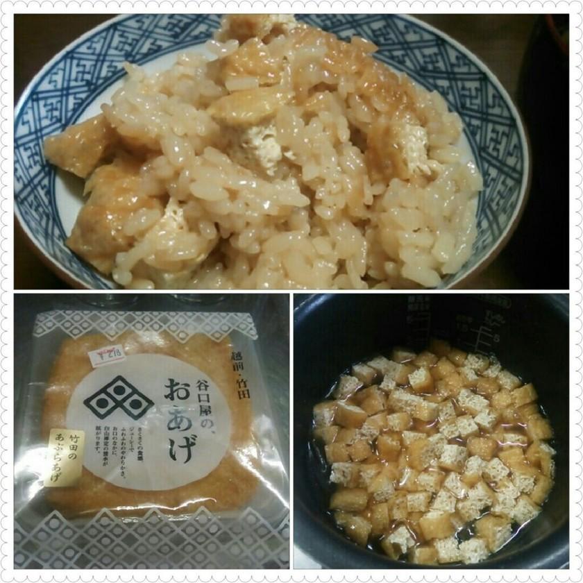 竹田の油揚げ炊き込みご飯