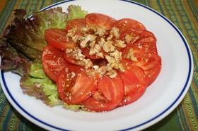 トマトと胡桃のサラダ