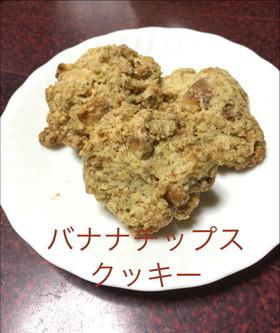 バナナチップスクッキー
