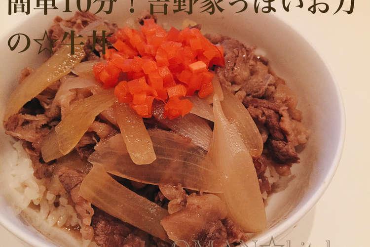 レシピ クックパッド 丼 牛